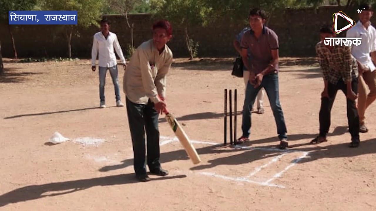 सियाणा : क्रिकेट प्रतियोगिता का शुभारंभ