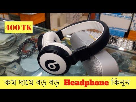 Big Headphone Price In Bd Buy 400 Tk Headphone In Dhaka Youtube