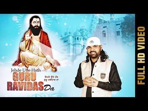 JEHDE UTTE HATH GURU RAVIDAS DA (Full Song) | VIJAY HANS | New Punjabi Songs 2017 | AMAR AUDIO