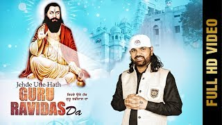 JEHDE UTTE HATH GURU RAVIDAS DA (Full Song) | VIJAY HANS | New Punjabi Songs 2017 | AMAR AUDIO