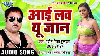 #Pravin Mishra Bulbul का सबसे रोमांटिक गाना II I Love You Jan I आई लव यू जान 2020 Bhojpuri Song