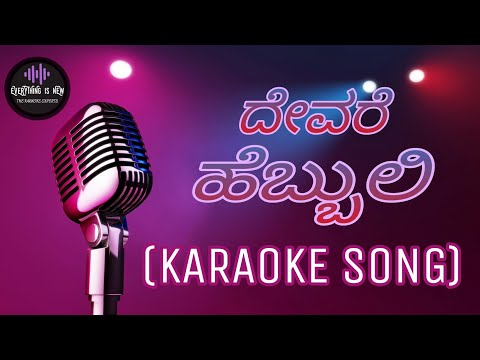 Devare Neenu Iro Kannada Karaoke Song Original With Kannada Lyrics