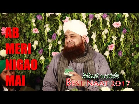 Naat Sharif ab meri nigao mai jagta nei koi Complete by Alhaj Owais Raza Qadri