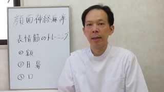 顔面神経麻痺 顔のトレーニング 鍼治療 葛飾区青戸 ベル麻痺 検索動画 7