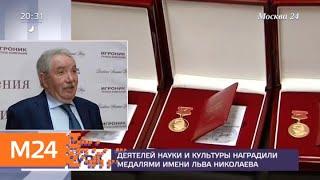 Деятелей науки и культуры наградили медалями имени Льва Николаева - Москва 24