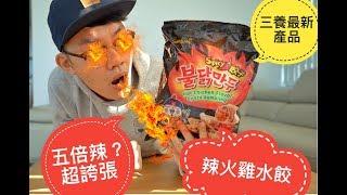 【Max試吃挑戰】 挑戰三養最新辣火雞餃子!五倍辣?居然比辣雞麵還辣? Samyang spicy dumping challenge