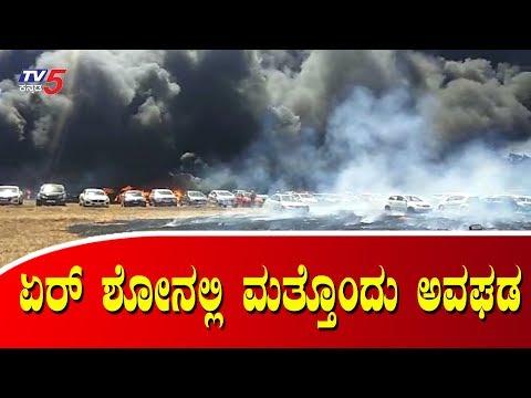 ಏರ್ ಶೋ ನಲ್ಲಿ ಮತ್ತೊಂದು ಅವಘಡ | Air Show Bangalore 2019 | TV5 Kannada