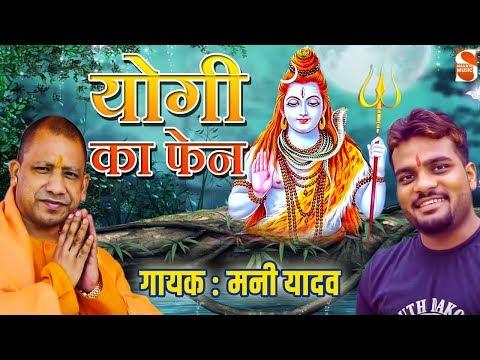 Repeat Bhole Fan su me Yogi ka   Money Yadav   Bhole Song 2019
