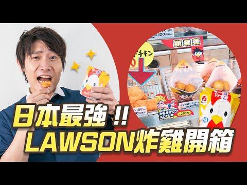 日本最強炸雞開箱!香脆多汁的 LAWSON 炸雞君吃給你看🤤|吉田社長交朋友