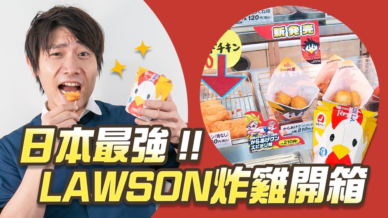 日本最強炸雞開箱!香脆多汁的 LAWSON 炸雞君吃給你看🤤