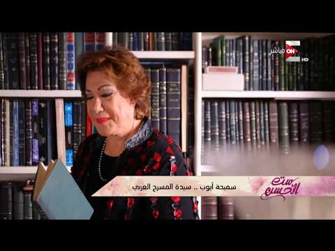 ست الحسن - -سميحة أيوب- .. سيدة المسرح العربي  - 15:21-2018 / 3 / 15