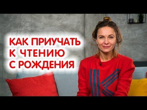 Марина Романенко: Как приучить ребенка к чтению уже с первых дней жизни