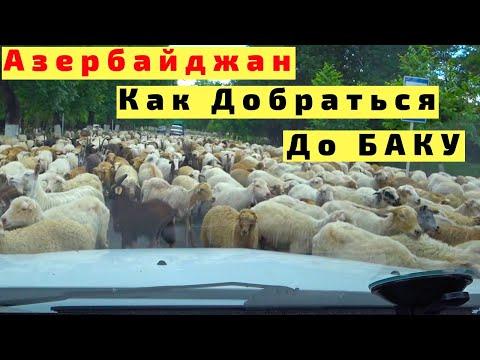 Азербайджан от Границы до Баку на Машине с Детьми. Ночной Баку