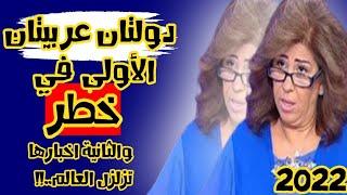 ليلى عبد اللطيف تتوقع دولة عربية تحتل نشرات الاخبار العالمية ودولة أخرى محررة بالكامل توقعات 2022
