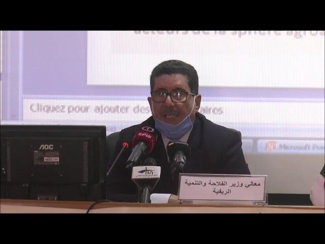 كلمة وزير  الفلاحة و التنمية الريفية، السيد شريف عماري، يوم الخميس 20 مايو 2020