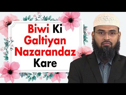 biwi-ki-kuch-ghalatiyon-ko-nazar-andaaz-karna-chahiye-isliye-ke-ye-acche-shohar-ki-pehchaan-hai