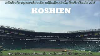 Song FUNKY MONKEY BABYS 「あとひとつ」 Place Koshien Stadium Thank ...