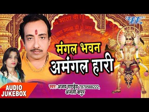 मंगल भवन अमंगल हरी - Ajay Pandey - Mangal Bhawan Amangal Hari - Bhojpuri Bhakti Bhajan 2017 new