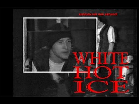 Клип White Hot Ice - В Дураках