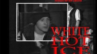 White Hot Ice – В дураках, Говоруны (концерт) 1994 год