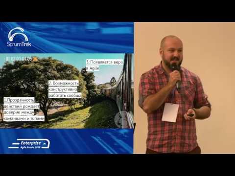 Иван Лавров. Как вернуть веру в Agile через совместное планирование бизнеса и команд