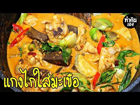 วิธีทำแกงไก่ใส่มะเขือ Red curry with Chicken   ทำกินเอง
