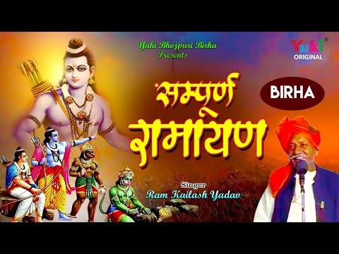 सुपरहिट बिरहा | सम्पूर्ण रामायण |  | स्वर - राम कैलाश यादव | Sampoorna Ramayana | Audio Jukebox