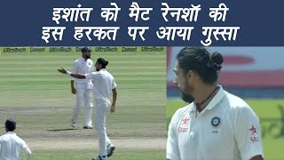 India vs Australia 3rd test: Ishant Sharma gets angry on Matt Renshaw | वनइंडिया हिन्दी