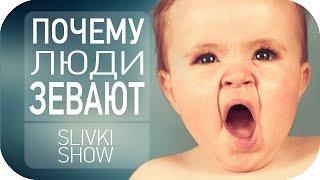 Почему люди зевают? [SLIVKI SHOW]