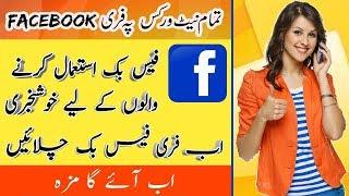 Use Free Facebook On Any Network || Zong Jazz Telenor Free Facebook Trick 2019 in Urdu ||