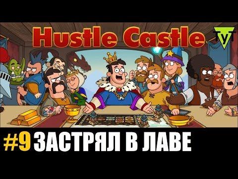 Hustle Castle [Android] #9 Застрял в лаве