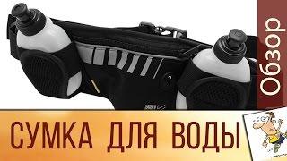 Поясная сумка для воды для бега. Мини обзор. Karrimor X Lite Bum Belt