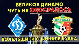 Мнение болельщиков о матче Динамо Киев Ворскла Полтава Финал Кубок Украины Новости футбола