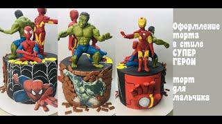 Оформление торта в стиле Супер Герои