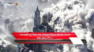 16 عاما على أحداث 11 سبتمبر