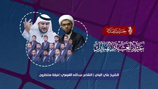 إحياء ذكرى عيد الغدير الأغر - حسينية صدد