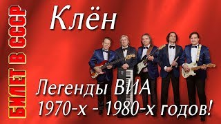 Билет в СССР. Клён (Там, где клён шумит). Юрий Акулов, Леонтий Шишко. Поёт Валерий Дурандин.