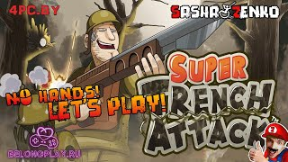 Super Trench Attack! Gameplay (Chin & Mouse Only)