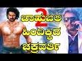 Chakravarthy & Raajakumara Defeat Baahubali 2 On IMDb  ಬಾಹುಬಲಿ 2ನ್ನು ಮೀರಿಸಿದ ಚಕ್ರವರ್ತಿ