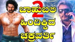 Chakravarthy & Raajakumara Defeat Baahubali 2 On IMDb | ಬಾಹುಬಲಿ 2ನ್ನು ಮೀರಿಸಿದ ಚಕ್ರವರ್ತಿ