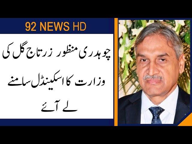 PPP Ch Manzoor Exposes PTI Zartaj Gul | 12 November 2019 | 92NewsHD