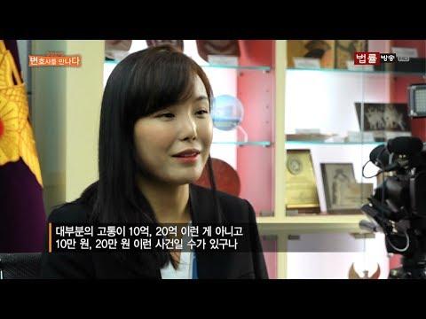 경찰이 된 변호사 송지헌, 이영돈PD 변호사를 만나다 7회