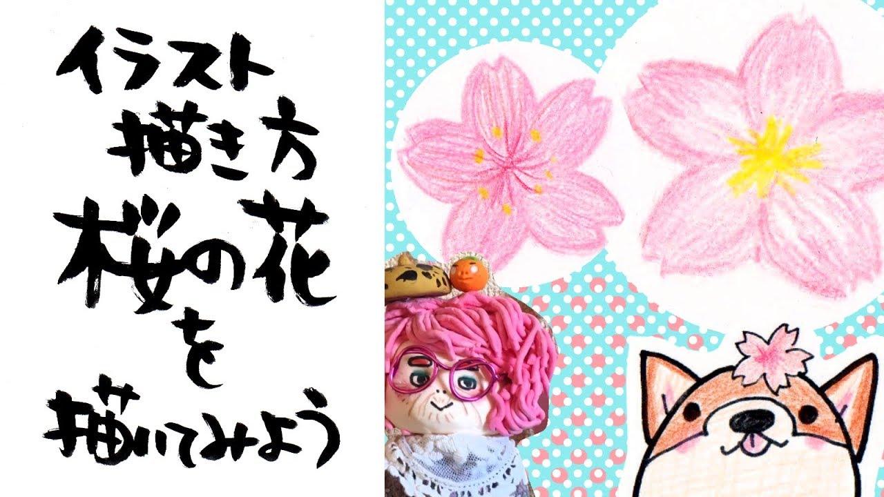 イラスト 描き方桜の花の絵を描いてみようhow To Draw Illustrations