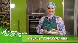 Борай бэлеше по рецепту телеведущей Фариды ТУХФАТУЛЛИНОЙ