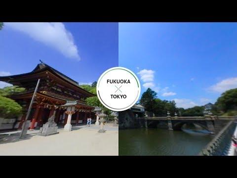 360° KYUSHUxTOKYO - History / Fukuoka