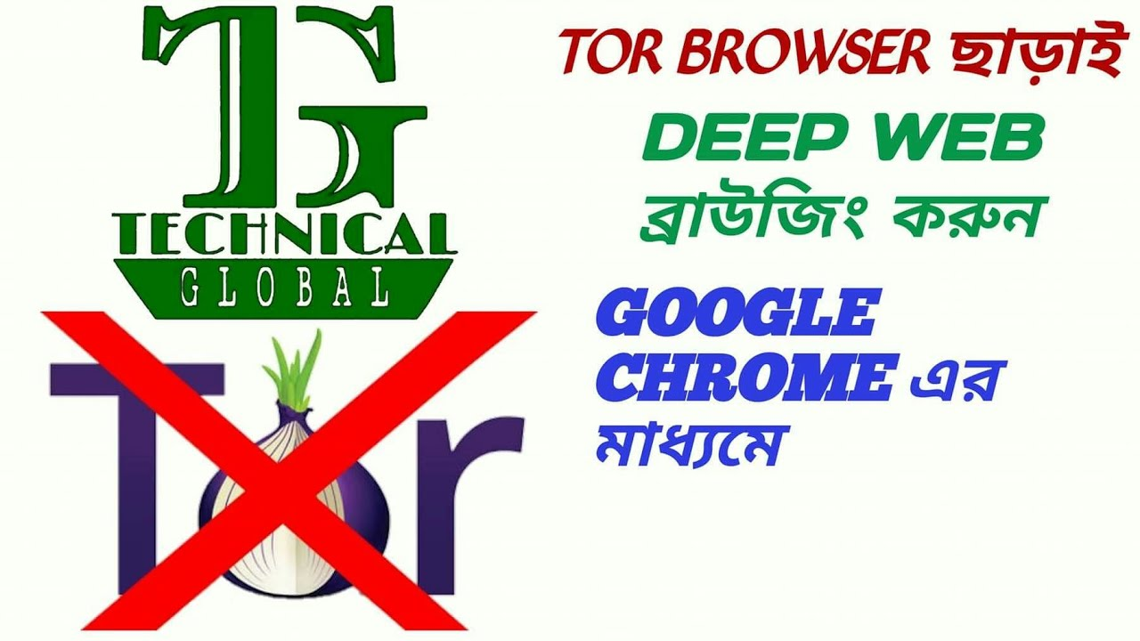 How to access deep web use chrome how to access deep web without how to access deep web use chrome how to access deep web without tor browser technical global ccuart Images