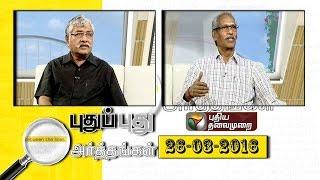 Pudhu Pudhu Arthangal 26th March 2016 – Puthiya Thalamurai TV
