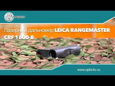Leica Entfernungsmesser Crf 1600 : Лазерный дальномер leica rangemaster crf b optic u