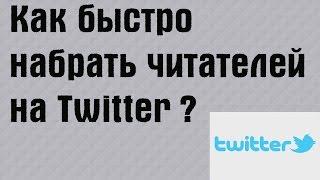 Как быстро набрать читателей на Twitter?