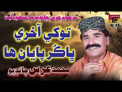 Munkhe Kehri Khabar - Muhammad Urs Chandio - Sindhi Hits Old Song - Tp Sindhi